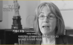 Carla Howell interviewed on South Korean TV